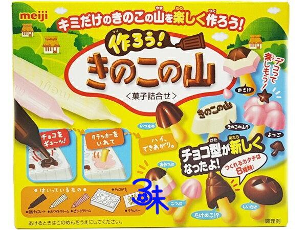(日本)meiji 明治蘑菇山DIY巧克力 1盒36公克 特價110元【4902777083957】(diy食玩 diy糖果) - 限時優惠好康折扣
