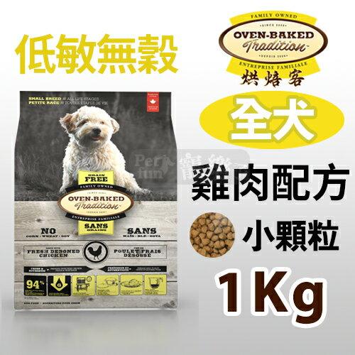 《加拿大Oven-Baked烘焙客》非吃不可-全犬無穀雞肉配方(小顆粒)1kg狗飼料