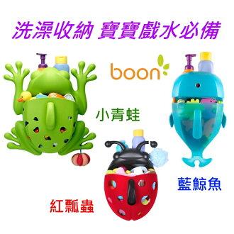 領券$900【寶貝樂園】美國 boon 戲水玩具盒小青蛙/紅瓢蟲/藍鯨魚(不含配件)