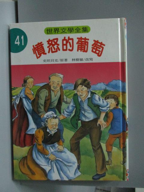 【書寶二手書T1/兒童文學_LJW】憤怒的葡萄