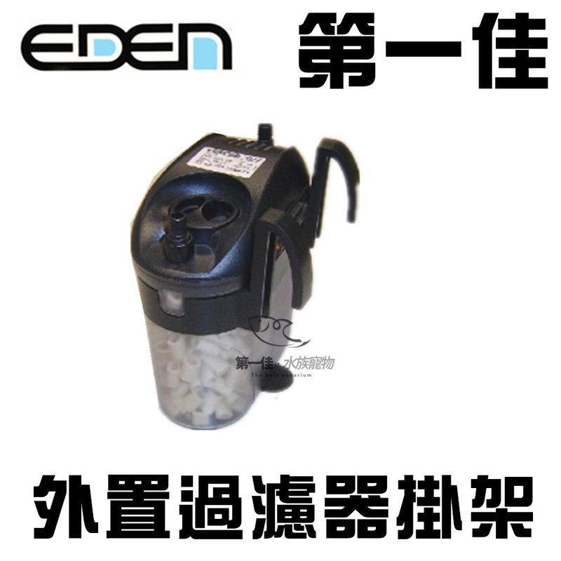 [第一佳 水族寵物] 義大利EDEN伊登〔F-E502〕外置過濾器掛架 免運