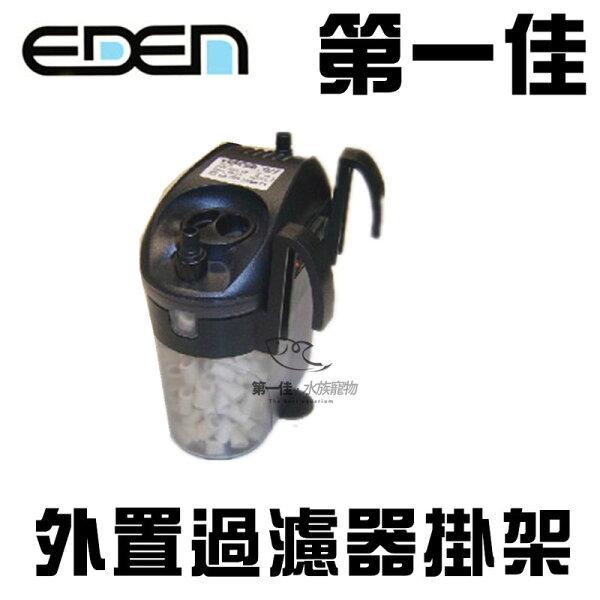 第一佳水族寵物:[第一佳水族寵物]義大利EDEN伊登〔F-E502〕外置過濾器掛架免運