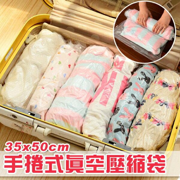 【35*50 cm】真空 壓縮袋 手捲式 真空收納袋 行李箱 衣物 旅行 換季 棉被 枕頭 收納(V50-1163)