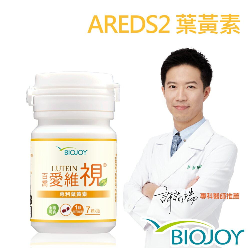 《BioJoy百喬》愛維視 葉黃素AREDS2黃綠紅升級全素膠囊體驗瓶(7顆/瓶)