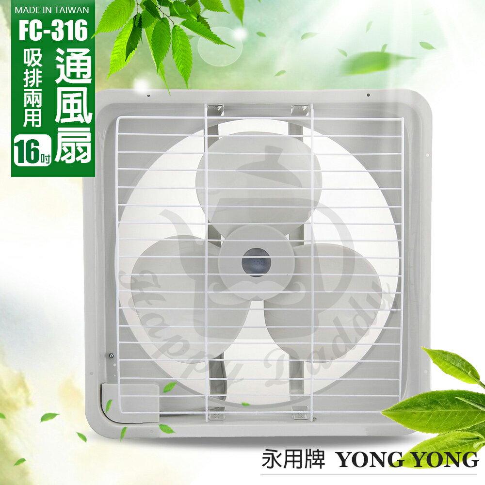 【永用牌】MIT台灣製造16吋耐用馬達吸排風扇FC-316