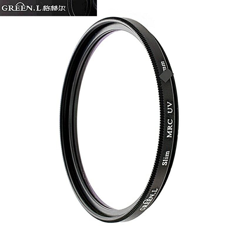 又敗家@格林爾Green.L多層鍍膜mc-uv濾鏡49mm濾鏡(16層膜抗污防塵,2.5mm超薄框)49mm保護鏡mcuv鏡mcuv濾鏡mrc-uv保護鏡適SONY NEX 16mm F2.8 18-55mm f3.5-f5.6 E 30mm F3.5 Macro 35mm F/1.8 30mm F1.8  Canon EF 50mm f1.8 STM EF-M 15-45mm F3.5-6.3 IS STM