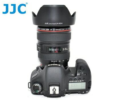 又敗家@JJC副廠CANON遮光罩EW-83H遮光罩(可倒裝,同原廠CANON遮光罩EW83H)適EF 24-105mm f/4L鏡IS USM f4.0 1:4太陽罩