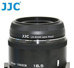 又敗家@ JJC Nikon尼康Nikon1 NIKKOR 18.5mm遮光罩f/1.8 HB-N104遮光罩(相容原廠NIKON遮光罩)太陽罩遮陽罩N1 LENS HOOD NIKON1 f1.8