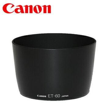 又敗家@原廠CANON遮光罩ET-60遮光罩ET60(插刀式可反裝倒裝,原廠正品)適佳能EF-S 55-250mm F4-5.6 IS USM II EF 75-300mm F/4-5.6 90-300mm F4.5-5.6 III USM Kit鏡