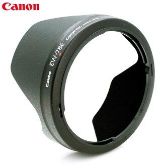又敗家@原廠正品CANON原廠遮光罩EW-78E遮光罩適EF-S 15-85mm f/3.5-5.6 IS USM EFs f3.5-太陽罩蓮花罩7D Kit鏡,可反扣倒扣EW78E