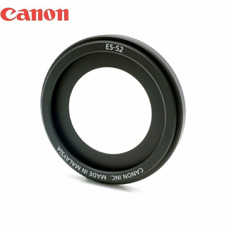 又敗家@原廠CANON佳能ES-52遮光罩適EF 40mm EF-S 24mm f/2.8 f/2.8 STM餅乾鏡遮光罩Canon原廠遮光罩ES52遮光罩太陽罩Kit鏡1:2.8原廠Canon遮光罩..