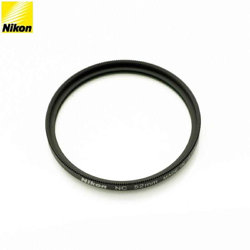 我愛買#尼康Nikon原廠正品52mm NC保護鏡(Neutral Color Filter中性顏色濾鏡)MC-UV濾鏡MCUV濾鏡MC-UV保護鏡MCUV保護鏡適Nikkor AF-S 18-55m..