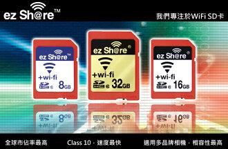 又敗家@易享派ezShare無線wi-fi SD記憶卡32G wifi熱點SDHC卡32GB(Class 10,分享照片google+FB臉書facebook)ez Share ES100適相機Pan..