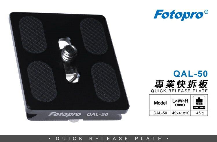 """又敗家@Fotopro富圖寶QAL-50相機快拆板(通用Arca-Swiss雲台,大小49x41x10mm,1/4""""螺絲)ISO標準三腳架雲台快拆座相機快拆版Arca-Swiss雲台Plate Adaptor快裝板適 tx-pro2 tx-pro3"""