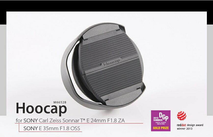 又敗家@台灣品牌HOOCAP半自動鏡頭蓋M6652B(相容ALC-SH112和ALC-SH114遮光罩和49mm鏡頭蓋)適Sony索尼E 35mm f/1.8 24mm ZA Carl Zeiss蔡司..