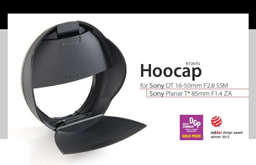 又敗家@台灣製造HOOCAP遮光罩鏡頭蓋R7267G(相容ALC-SH0002和ALC-SH117遮光罩和ALC-F72S鏡頭蓋)適Sony索尼DT 16-50mm F2.8 SSM T* 85mm ..
