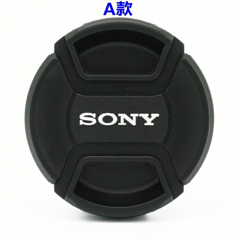 又敗家@索尼SONY鏡頭蓋49mm鏡頭蓋A款附繩 Sony副廠鏡頭蓋 相容SONY 鏡頭蓋