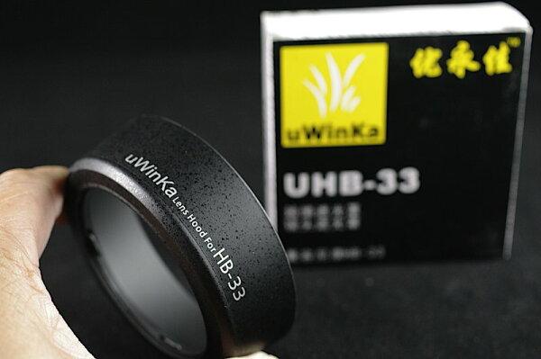 我愛買:我愛買#uWinkaNikon遮光罩HB-33遮光罩(可反扣反裝,副廠遮光罩,相容正品Nikon原廠遮光罩HB33遮光罩)適尼康AF-SNikkor18-55mmF3.5-5.6GII太陽罩lenshood