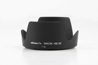 又敗家@ uWinka副廠Nikon遮光罩HB-35遮光罩(可反扣反裝倒接,副廠遮光罩,相容尼康正品NIKON原廠遮光罩)NIKON遮光罩HB35遮光罩適Nikkor 18-200mm f/3.5-5..
