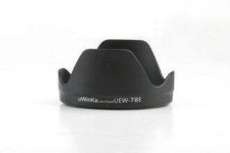 又敗家@佳能Canon遮光罩EW-78E遮光罩(副廠遮光罩,非佳能CANON原廠)EW78E遮光罩適EF-S 15-85mm F3.5-5.6 IS USM UD Lens Hood 7D KIT遮光..