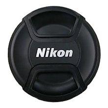 我愛買#Nikon原廠鏡頭蓋62mm鏡頭蓋(原廠Nikon鏡頭蓋LC-62鏡頭蓋)適20mm f/2.8D f2.8 85mm f/1.8D f1.8 70-300mm f/4-5.6G f4.5-5..