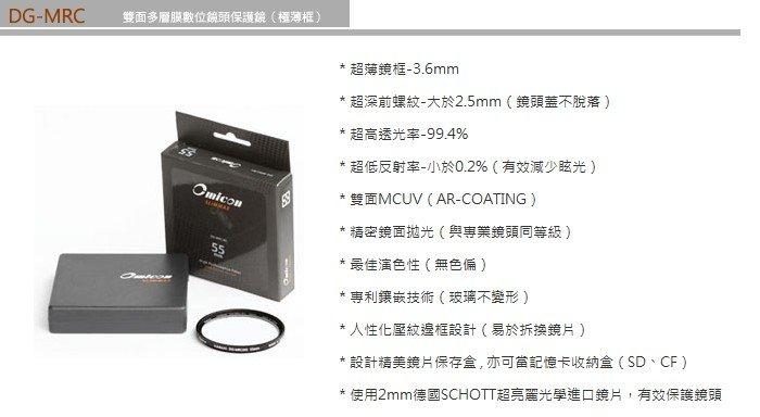 又敗家@台灣品牌OMICON奧美肯67mm保護鏡DG-MRC多層膜鏡頭保護鏡(3.6mm極薄框,99.4%穿透率,德國SCHOTT肖特玻璃,附CF卡SD卡儲存盒)67mm濾鏡UV濾鏡MC-UV保護鏡