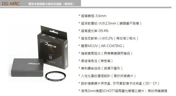我愛買:我愛買#台灣品牌OMICON奧美肯49mmDG-MRC多層膜鏡頭保護鏡(3.6mm極薄框,深前螺紋,2mm德國SCHOTT肖特玻璃,附CF卡SD卡儲存盒)49mm濾鏡UV保護鏡MC-UV濾鏡適SonyDSC-RX1RE16mmF2.818-55mmF3.5-5.655-210mmF4.5-6.335mm50mmf1.8OSSSEL16F28SEL1855CanonEF50mmf.8EF-M15-45mmF3.5-6.3ISSTM