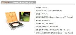 又敗家@台灣品牌OMICON奧美肯62mm濾鏡DG-CEH多層鍍膜62mm保護鏡(3.6mm超薄框,深前螺紋,2mm德國SCHOTT肖特玻璃,附CF記憶卡/SD記憶卡儲存盒)多層膜防污抗污MC-UV保護鏡MC-UV濾鏡適Pentax Canon Nikon Sony Olympus Panasonic