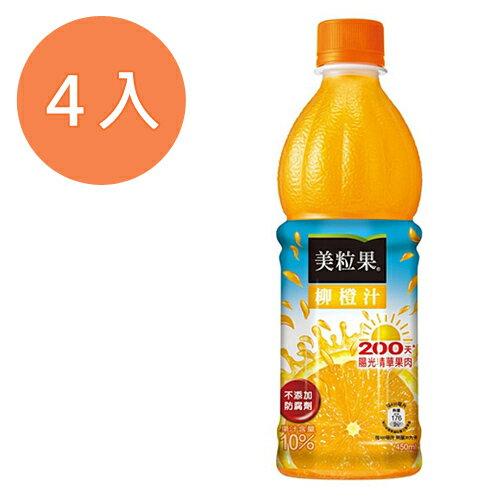 美粒果 柳橙果汁飲料 450ml (4入)/組