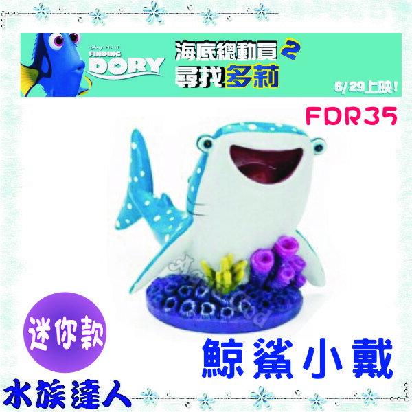海底總動員2尋找多莉FINDING DORY《鯨鯊小戴(迷你型)E-D2-FDR35》裝飾品公仔 【水族達人】