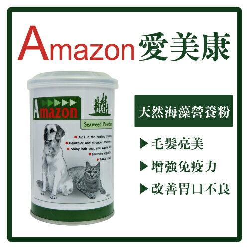 【力奇】愛美康 天然海藻營養粉 200G-210元>可超取(F093A05)