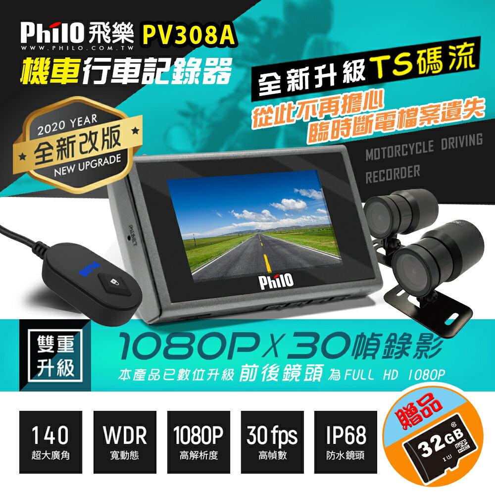 飛樂 Philo PV308A TS碼流版 前後1080P 雙鏡頭 機車行車紀錄器(附32G)