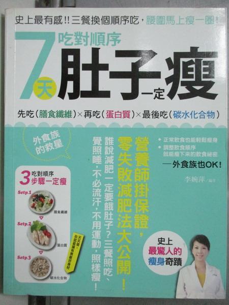 【書寶二手書T5/養生_HSE】7天吃對順序肚子一定瘦_李婉萍