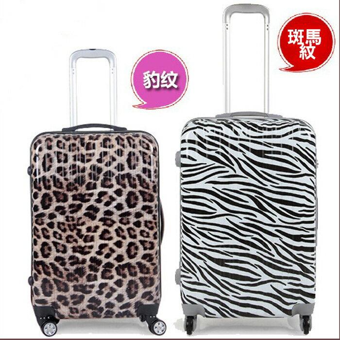糖衣子輕鬆購【DZ0178】時尚個性俏皮豹紋/斑馬20吋拉桿箱萬向輪行李箱 抗撞韌性密碼登機箱
