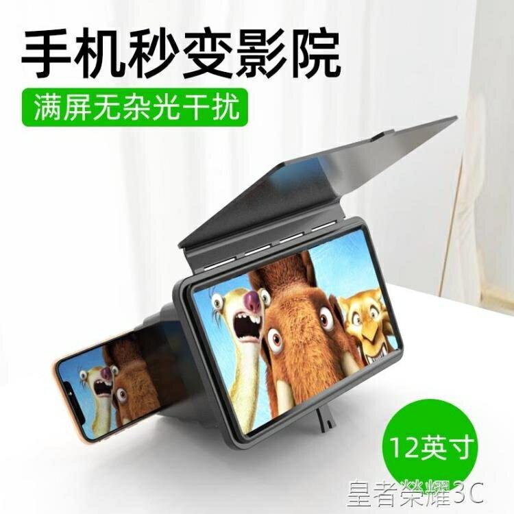 【快速出貨】熒幕放大器12寸手機屏幕放大器放大器鏡大屏超清高清3D抗藍光桌面追劇投影盒子家用創時代3C 交換禮物 送禮