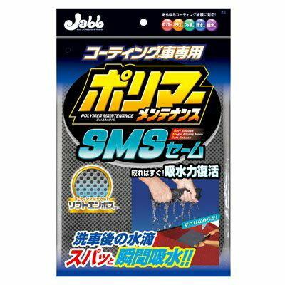 權世界@汽車用品 日本進口 Prostaff Jabb 洗車專用超微細多孔PVA吸水麂皮巾 P120