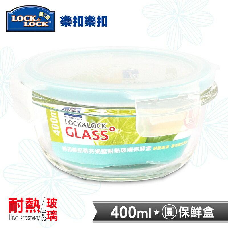【樂扣樂扣】蒂芬妮藍耐熱玻璃保鮮盒/圓形400ML