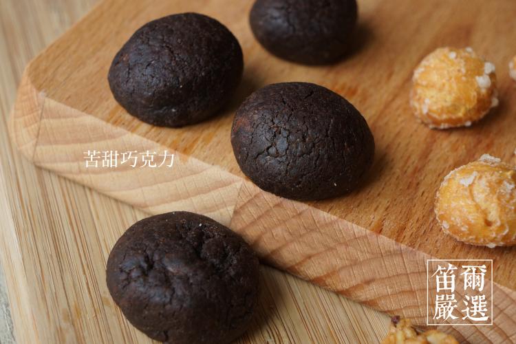 苦甜巧克力(盒)-笛爾手作現烤蛋糕 1