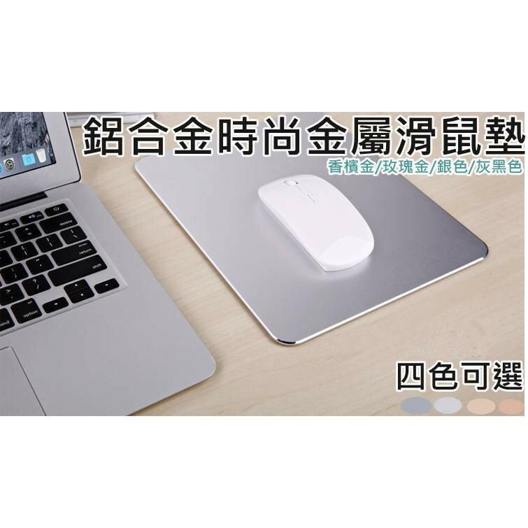 鋁合金時尚金屬滑鼠墊 滑鼠墊 加厚耐磨質感滑鼠墊 MACBOOK 蘋果Apple滑鼠/羅技Mouse 【AA005】
