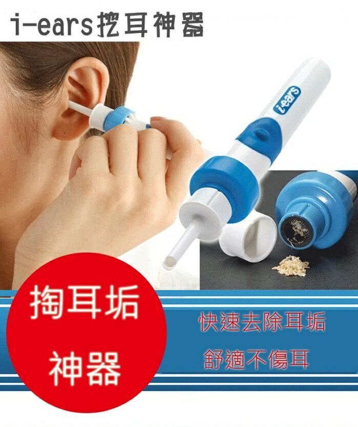 i-ears 愛耳斯 安全 耳朵清潔器 挖耳神器 電動吸耳垢 挖耳垢 耳垢清潔 兒童適用