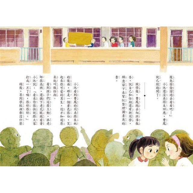 龍王家族1:龍女下凡 4