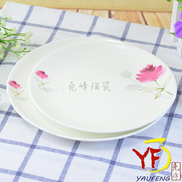 ★堯峰陶瓷★餐桌系列 骨瓷 情定一生 淺盤 圓盤 盤子