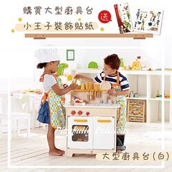 【德國Hape愛傑卡】大型廚具台(北歐白)