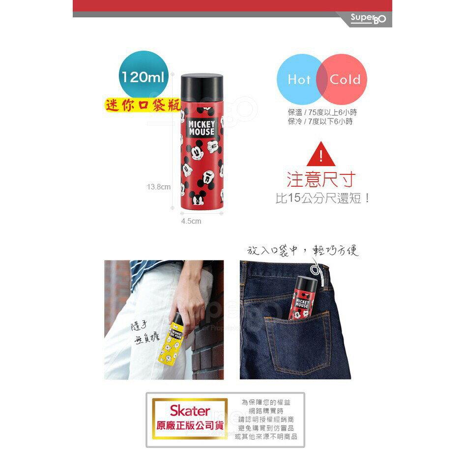 Skater 小巧保溫口袋瓶(120ml) 3款可選