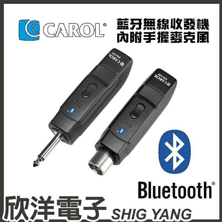 ※ 欣洋電子 ※ Carol 藍牙無線麥克風收發機 (BTM-210D) 輕巧易攜帶自動對頻/內附手握麥克風