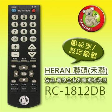 【簡易型】RC-1812DB (HERAN聯碩/HANNS Pree瀚斯寶麗)液晶/電漿全系列電視遙控器** 本售價為單支價格**