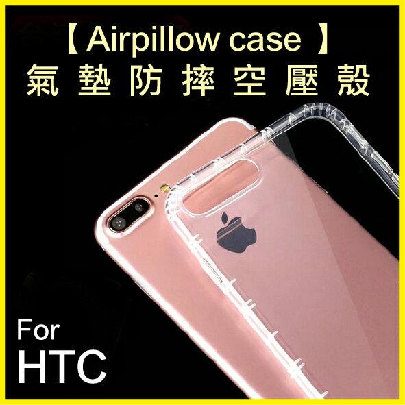 HTC 氣墊空壓殼 透明防摔殼 四角結構緩衝 U11 EYES PLUS U ULTRA U PLAY