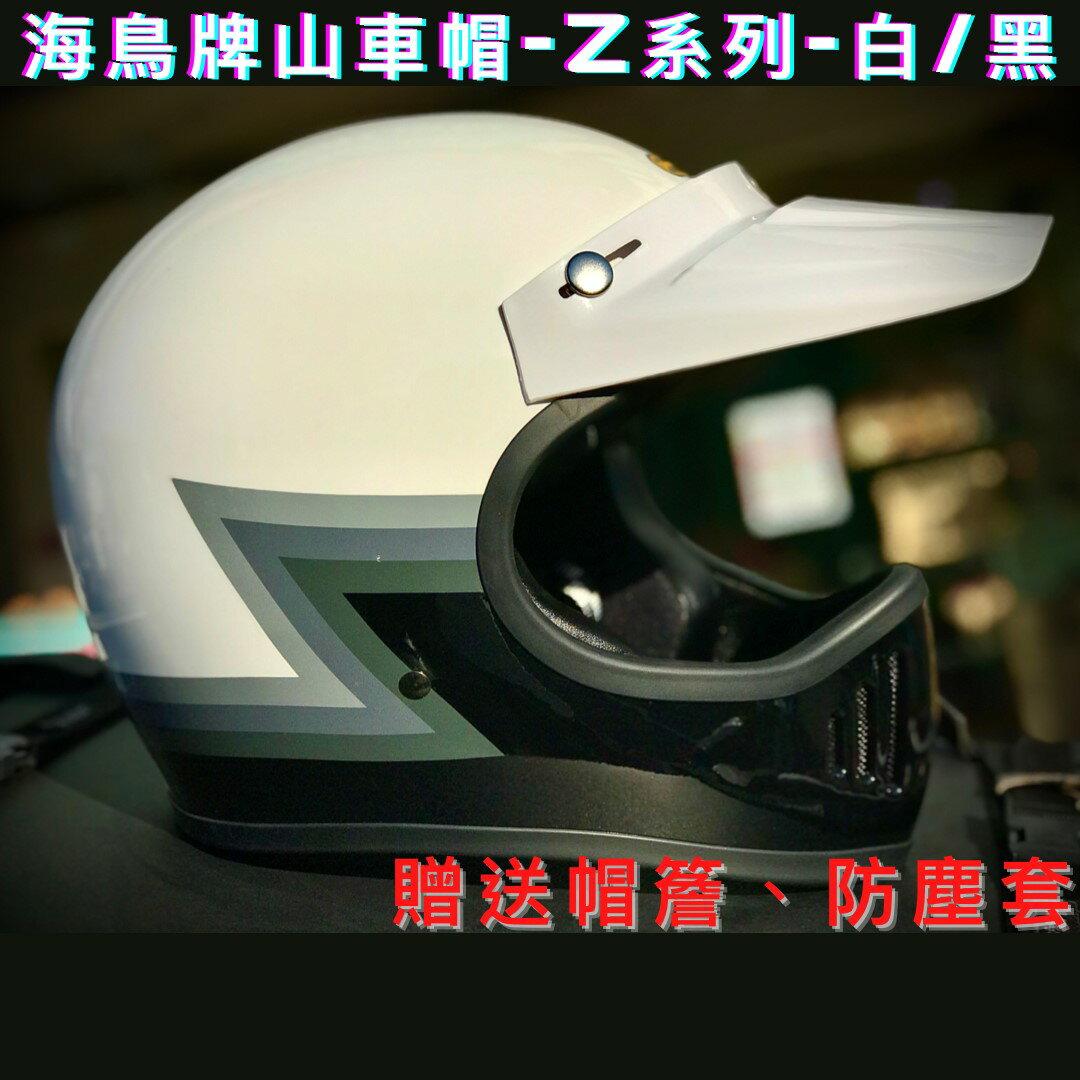 NP helmet現貨⭕海鳥牌 Z系列 白/黑 山車帽 復古帽 贈帽簷 全罩安全帽 越野帽 林道帽