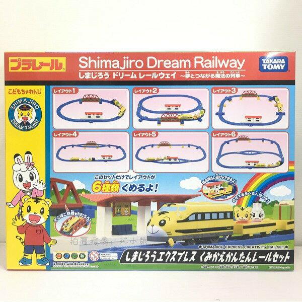 【Fun心玩】TP61379 麗嬰 日本 多美 鐵道王國 PLARAIL 可愛巧虎百變火車組 巧虎 火車 生日 禮物