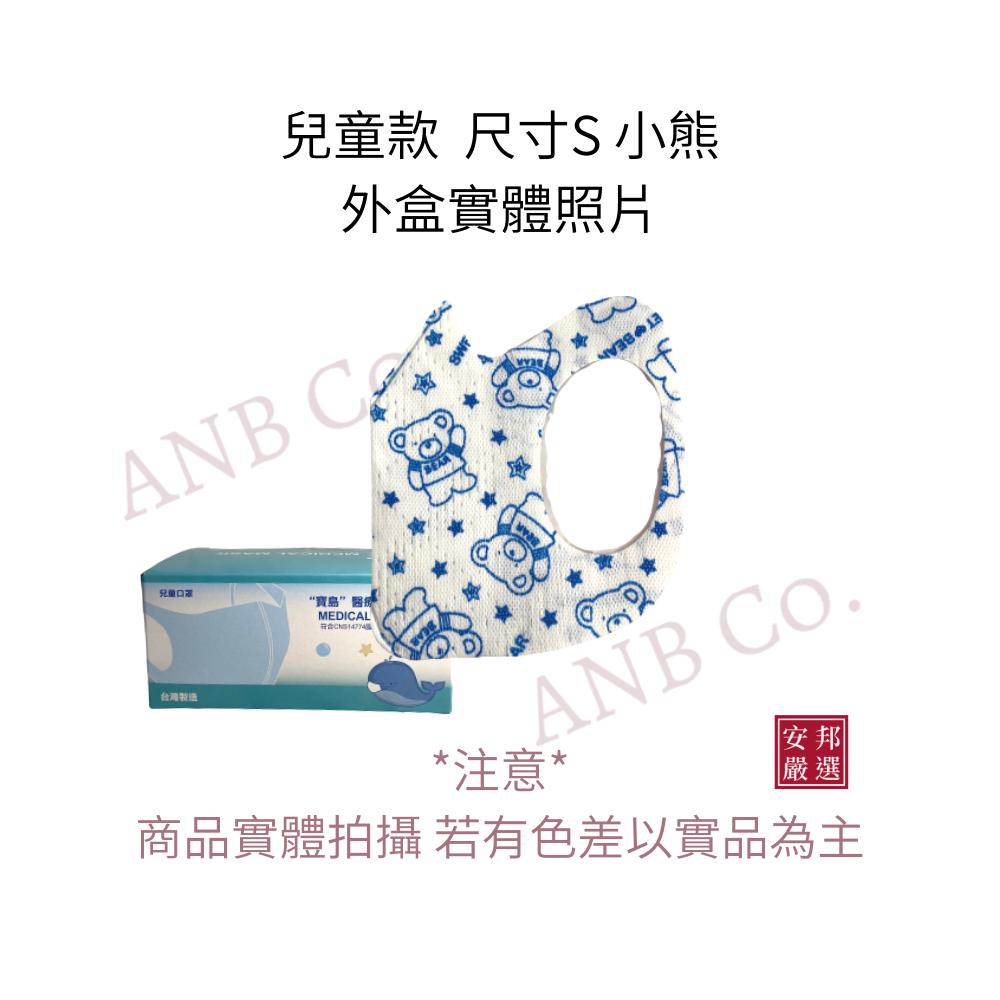 【安邦嚴選】寶島醫療用口罩 立體4-8歲 限定小熊款(S) 50入/盒